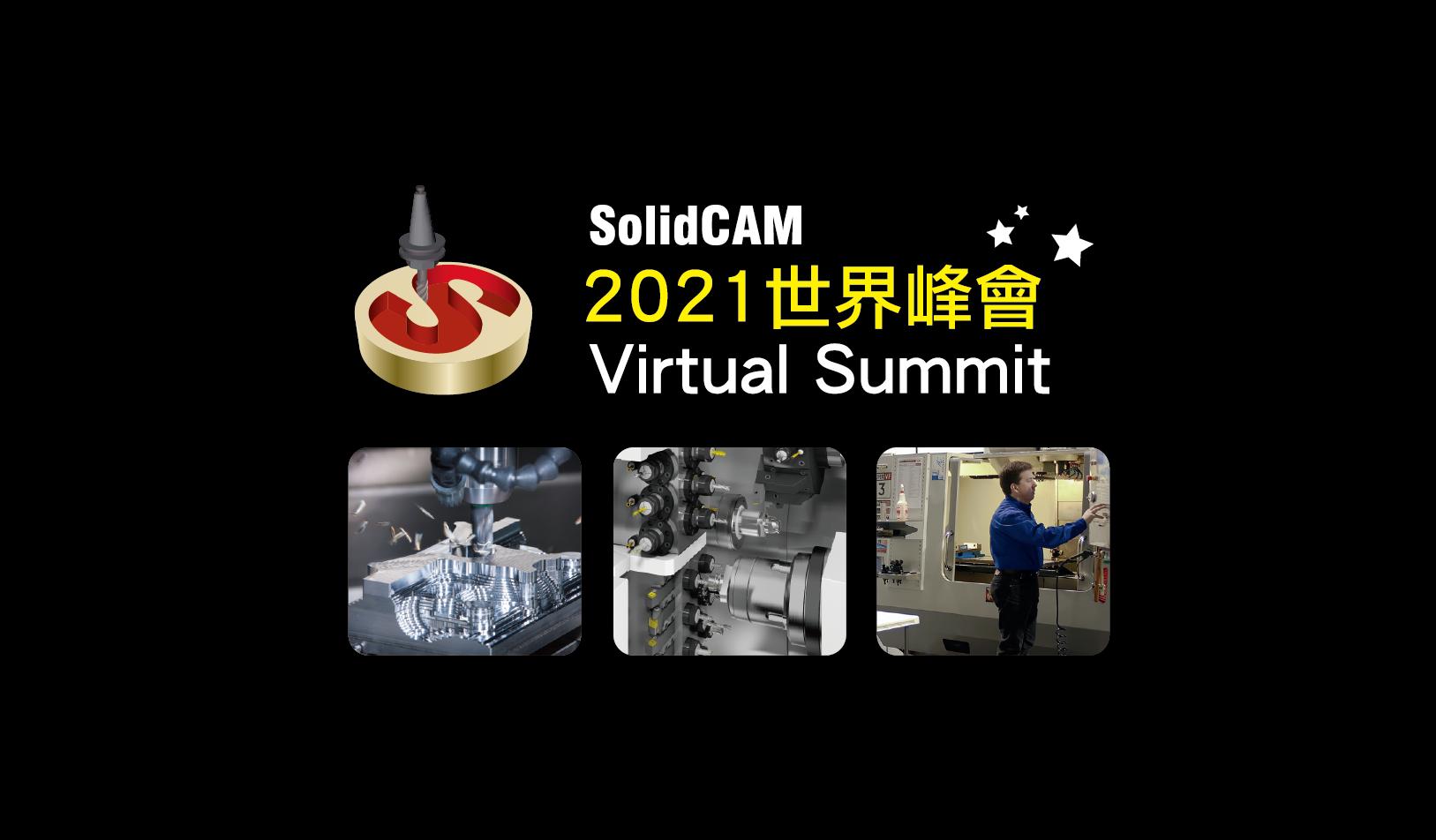 SolidCAM 2021 世界峰會(線上)